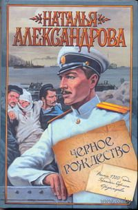 Черное Рождество (м). Наталья Александрова