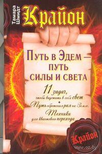 Крайон. Путь в Эдем — путь силы и света. Тамара Шмидт