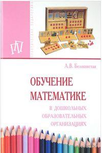 Обучение математике в дошкольных образовательных организациях