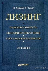 Лизинг. Н. Адамов, А. Тилов