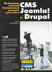 Выбираем лучший бесплатный движок для сайта. CMS Joomla! и Drupal (+ CD). Денис Колисниченко