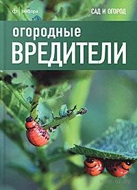 Огородные вредители. Дэвид Харрион