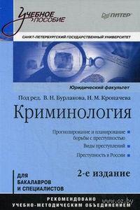 Криминология. В. Бурлаков