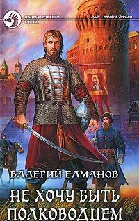 Не хочу быть полководцем. Валерий Елманов