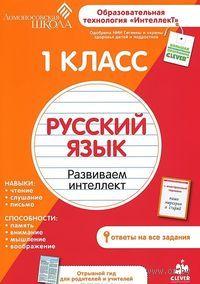 Русский язык. 1 класс. Развиваем интеллект