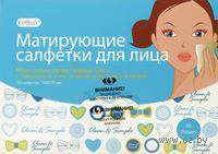 Матирующие салфетки для лица (50 шт)