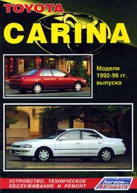 Toyota Carina 1992-1996 гг. Руководство по ремонту и техническому обслуживанию