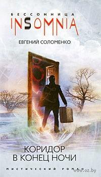 Коридор в конце ночи. Евгений Соломенко