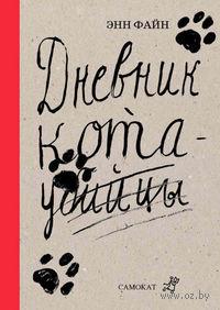 Дневник кота-убийцы. Возвращение кота-убийцы. Энн Файн