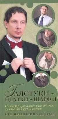 Галстуки, платки, шарфы