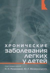 Хронические заболевания легких у детей