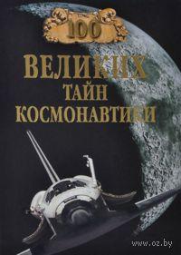 100 великих тайн космонавтики. С. Славин