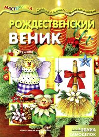 Рождественский веник. Людмила Грушина