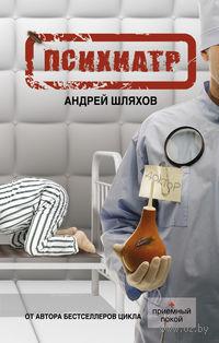 Психиатр (м)