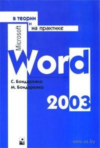 Microsoft Word 2003 в теории и на практике. М. Бондаренко, С. Бондаренко