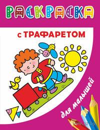 Раскраска с трафаретом для малышей.