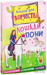 Лошади и пони. Книга для творчества