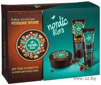 """Подарочный набор Nordic Flora """"Роскошное питание"""" (крем для рук 2 шт + крем-масло для рук)"""