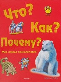 Что? Как? Почему? Моя первая энциклопедия