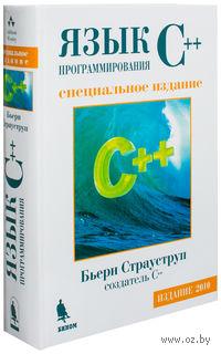 Язык программирования C++. Специальное издание. Бьерн Страуструп