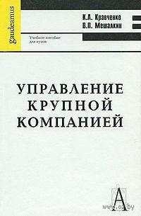 Управление крупной компанией. К. Кравченко, Валерий Мешалкин