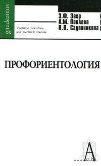 Профориентология. Эвальд Зеер, Анна Павлова
