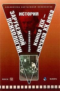 История зарубежной психологии конца XIX - начала XX века