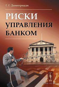 Риски управления банком. Георгий Димитриади
