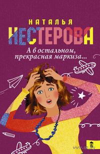 А в остальном, прекрасная маркиза... (м). Наталья Нестерова