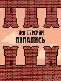 Попались. Лев Гурский
