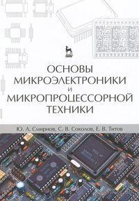 Основы микроэлектроники и микропроцессорной техники