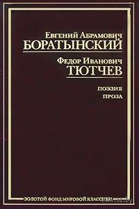Поэзия. Проза. Публицистика. Е. Боратынский, Федор Тютчев