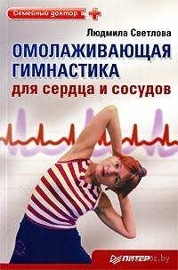 Омолаживающая гимнастика для сердца и сосудов. Людмила Светлова