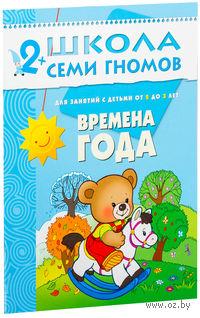 Времена года. Для занятий с детьми от 2 до 3 лет. Дарья Денисова