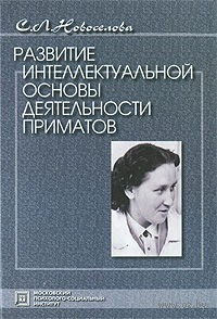 Развитие интеллектуальной основы деятельности приматов. Светлана Новоселова