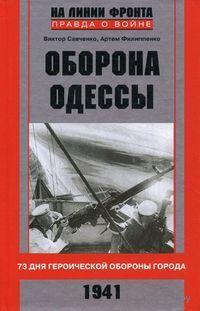 Оборона Одессы. Виктор Савченко, Артем Филиппенко