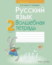 Русский язык. 2 класс. Волшебная тетрадь. М. Груша, И. Суховерова