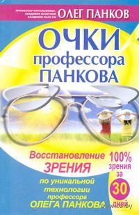 Очки профессора Панкова. Олег Панков