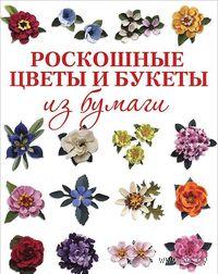 Роскошные цветы и букеты из бумаги