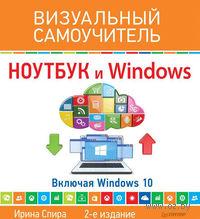 Ноутбук и Windows. Визуальный самоучитель