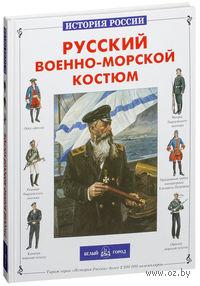 Русский военно-морской костюм. Юрий Каштанов