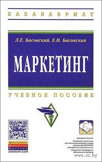 Маркетинг. Леонид Басовский, Елена Басовская