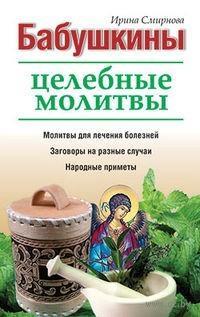 Бабушкины целебные молитвы. Ирина Смирнова