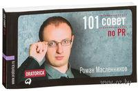 101 совет по PR. Роман Масленников