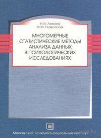Многомерные статистические методы анализа данных в психологических исследованиях. Николай Леонов, Марианна Главатских