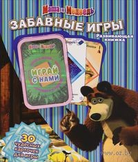 Маша и Медведь. Забавные игры. Книжка-игрушка