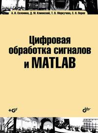 Цифровая обработка сигналов и MATLAB (+ CD)