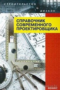 Справочник современного проектировщика. А. Маилян