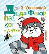 Дядя Федор, пес, кот и другие. Эдуард Успенский