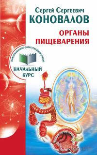 Органы пищеварения (м). Сергей Коновалов